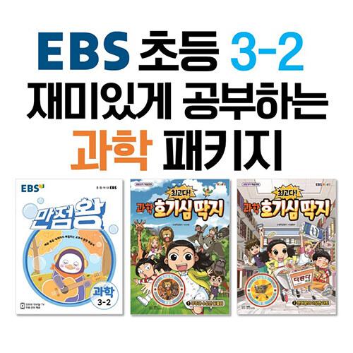 [세트] EBS 초등 3-2 재미있게 공부하는 과학 패키지 - 전3권