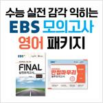 [세트] EBS 수능 실전 감각 익히는 EBS 모의고사 영어 패키지 - 전2권 (2021년)