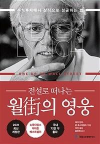 (전설로 떠나는) 월街의 영웅 : 주식투자에서 상식으로 성공하는 법 / 개정3판