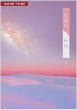 [세트] [GL] 있잖아, 나는 (총2권/완결)