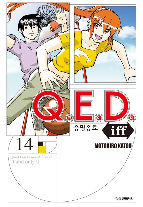 [고화질] Q.E.D. iff 증명종료 (큐이디 이프) 14
