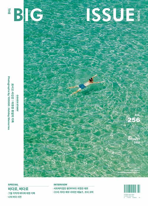 빅이슈 코리아 The Big Issue No.256 : 바다로, 바다로