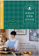 히데코의 연희동 요리교실