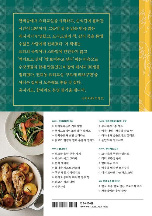 히데코의 연희동 요리교실 : Recipe 집에서 즐기는 비장의 레시피