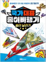 국가 대표 종이비행기 : 멀리 날리기