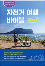 자전거여행 바이블 : 국토종주편