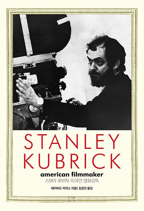 스탠리 큐브릭 : 미국인 영화감독