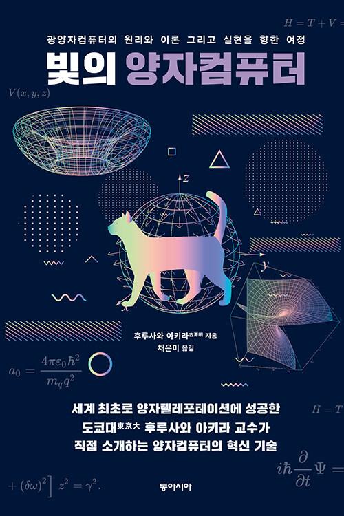 빛의 양자컴퓨터 : 광양자컴퓨터의 원리와 이론 그리고 실현을 향한 여정