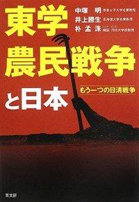 東學農民戰爭と日本 : もう一つの日淸戰爭