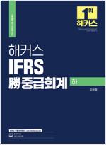 2022 해커스 IFRS 勝중급회계 - 하
