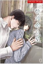 [세트] 향기 속으로 (외전 포함) (총3권/완결)