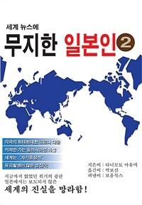 세계 뉴스에 무지한 일본인 2