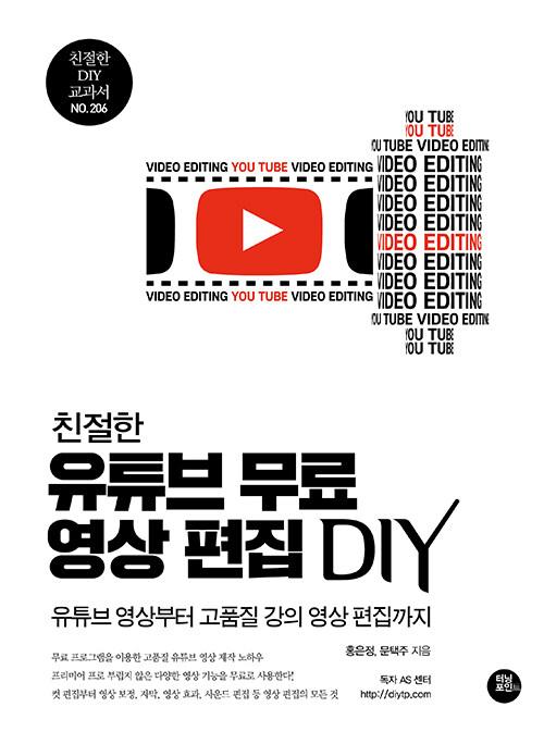 (친절한) 유튜브 무료 영상 편집 DIY : 유튜브 영상부터 고품질 강의 영상 편집까지