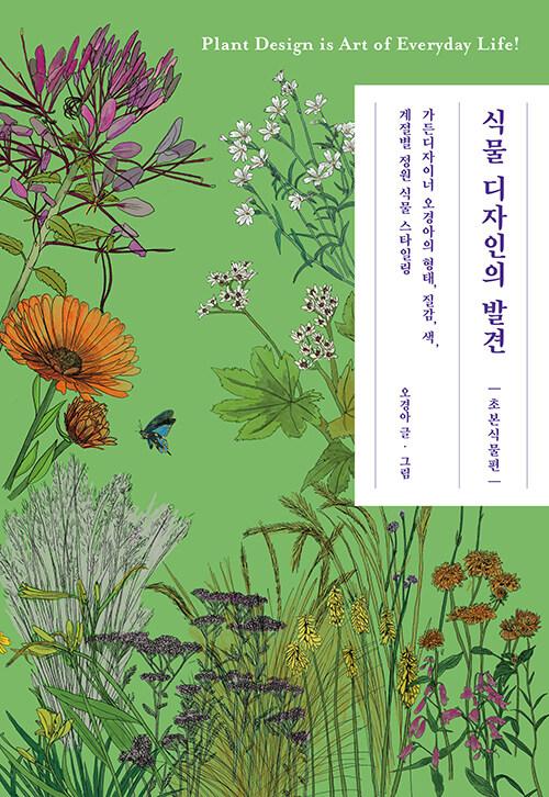 식물 디자인의 발견