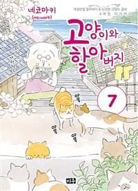 고양이와 할아버지 7