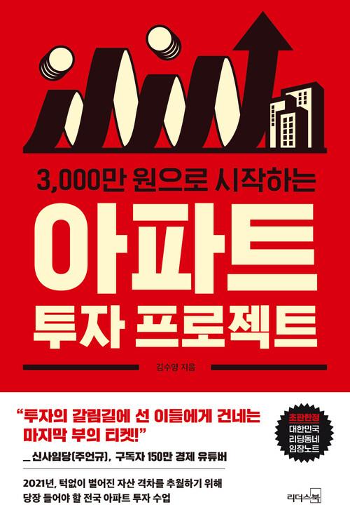 3000만 원으로 시작하는 아파트 투자 프로젝트
