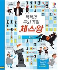 똑똑한 두뇌 게임 체스 왕 : 실전 편