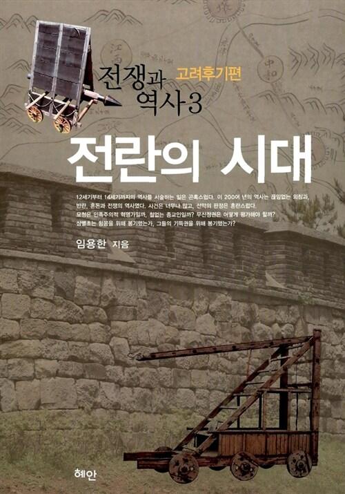 전쟁과 역사 3