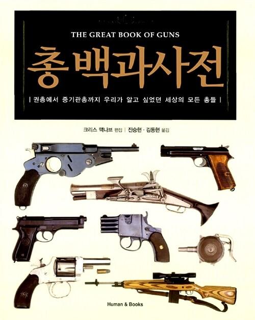 총 백과사전
