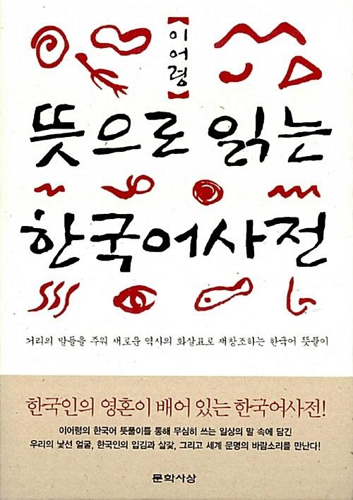 [중고] 뜻으로 읽는 한국어사전