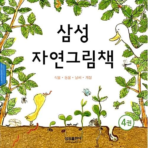 삼성자연그림책 세트 - 전4권