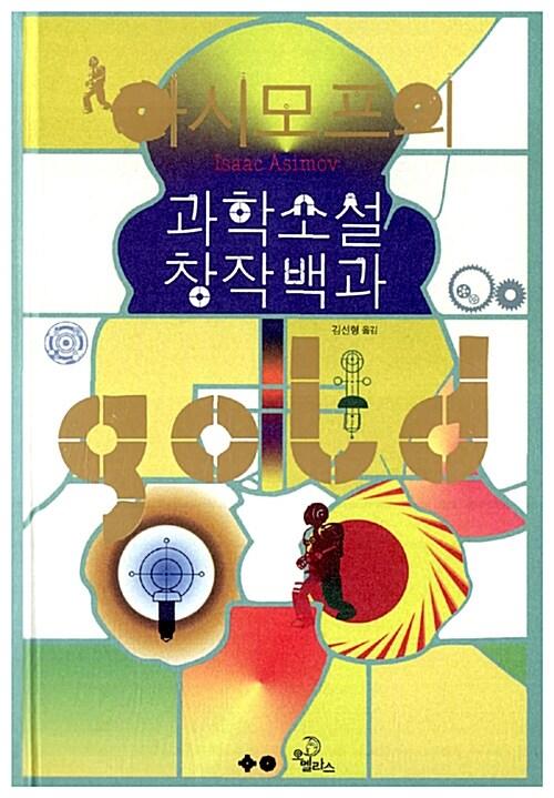 아시모프의 과학소설 창작백과