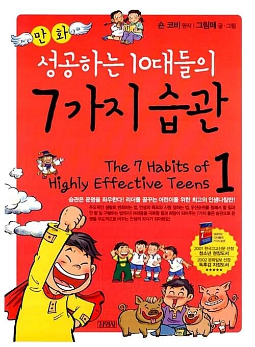 만화 성공하는 10대들의 7가지 습관 1