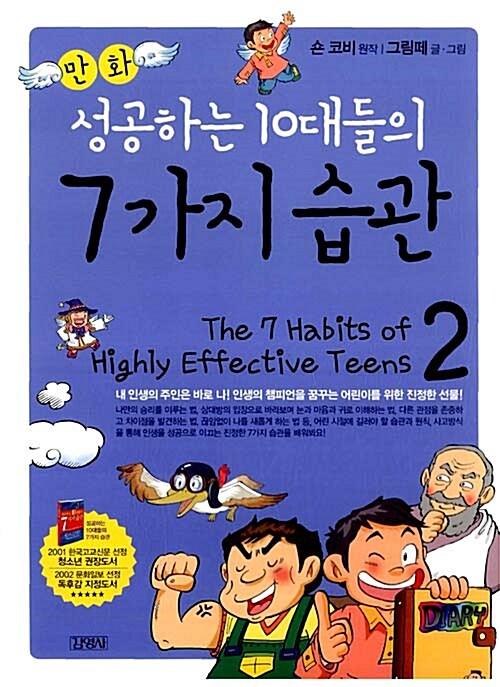 만화 성공하는 10대들의 7가지 습관 2