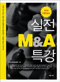 실전 M&A 특강 개정판
