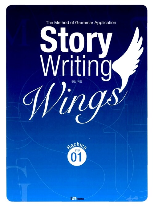 Story Writing Wings Step 1