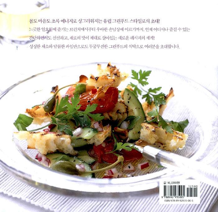 유럽 그린푸드 스타일 : 손쉽게 만드는 아침, 점심, 저녁 자연주의 레시피