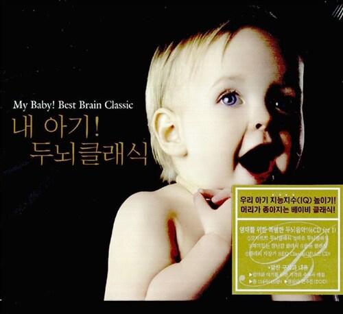 내 아기! 두뇌클래식 (6CD)