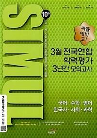 씨뮬 10th 3월 전국연합학력평가 3년간 모의고사 예비 고1 (2022년)