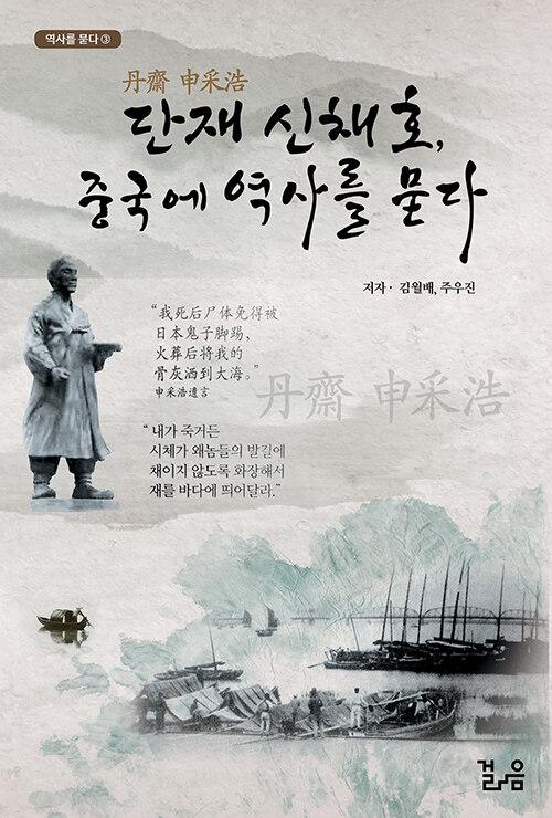단재 신채호(丹齋 申采浩), 중국에 역사를 묻다