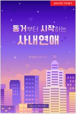 [세트] [GL] 동거부터 시작하는 사내 연애 (외전 포함) (총5권/완결)