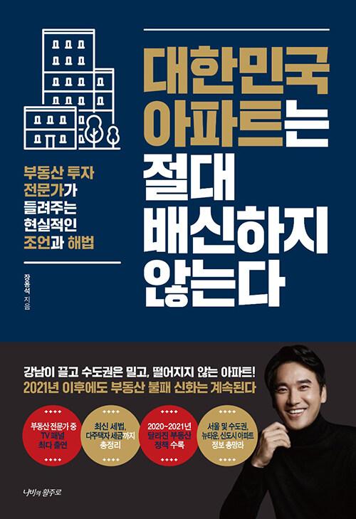 대한민국 아파트는 절대 배신하지 않는다 : 부동산 투자 전문가가 들려주는 현실적인 조언과 해법