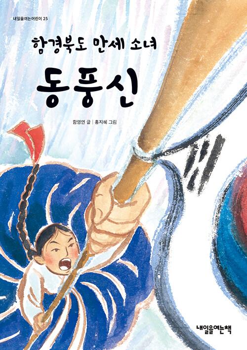 함경북도 만세 소녀 동풍신