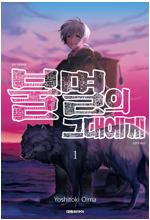 [고화질세트] 불멸의 그대에게 (총15권/미완결)