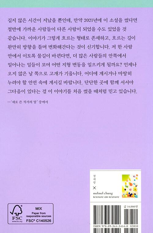 피프티 피플 : 정세랑 장편소설 / 개정판