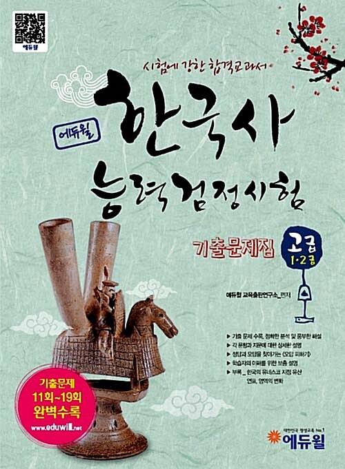 에듀윌 한국사 능력 검정시험 고급(1.2급) 기출문제집 (2013년)