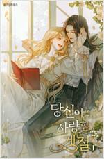 [세트] [GL] 당신이 사랑할 계절 (총2권/완결)