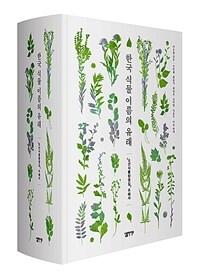 한국 식물 이름의 유래