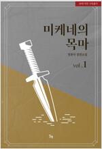 [세트] [GL] 미케네의 목마 (총3권/완결)