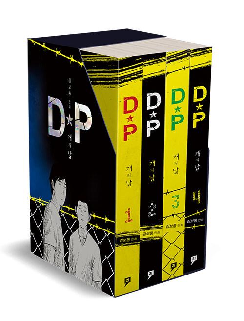 DP 개의 날 1~4 세트 - 전4권