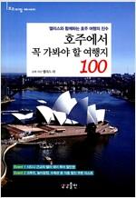 호주에서 꼭 가봐야 할 여행지 100