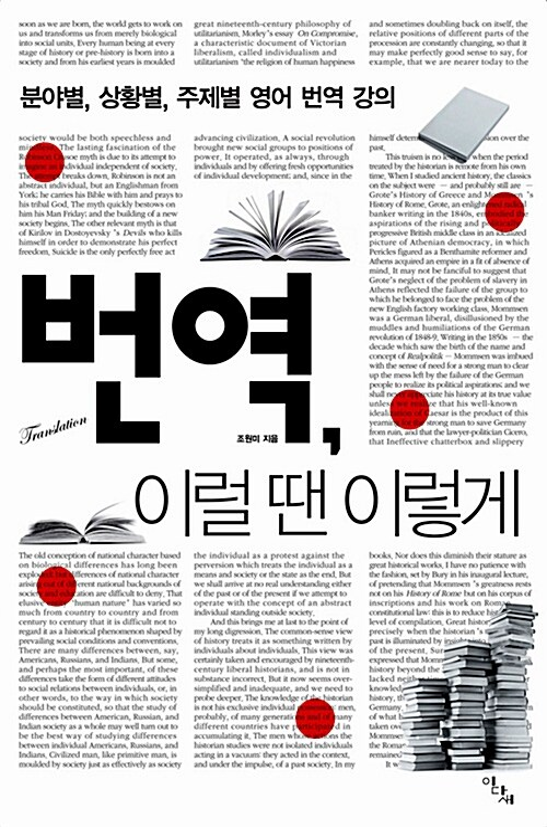 번역, 이럴 땐 이렇게