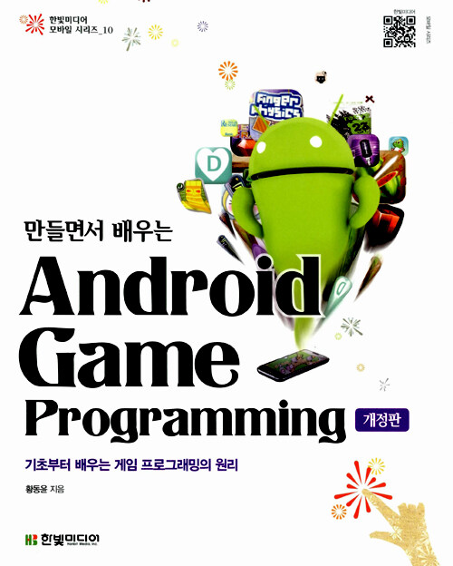 (만들면서 배우는) Android game programming : 기초부터 배우는 게임 프로그램의 원리 [개정판]