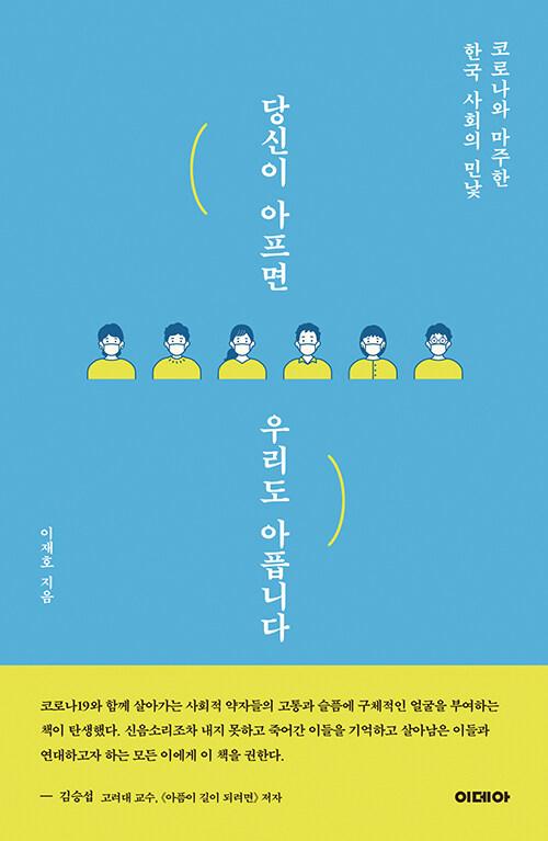 당신이 아프면 우리도 아픕니다 : 코로나와 마주한 한국 사회의 민낯