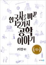 한국사를 바꾼 12가지 공학 이야기