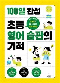 100일 완성 초등 영어 습관의 기적